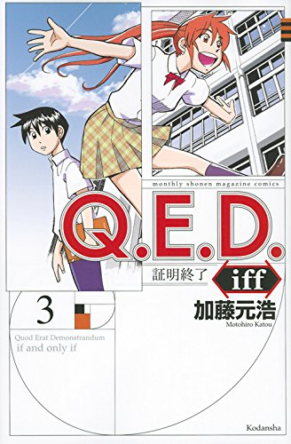 Q.E.D.iff−証明終了− 3巻