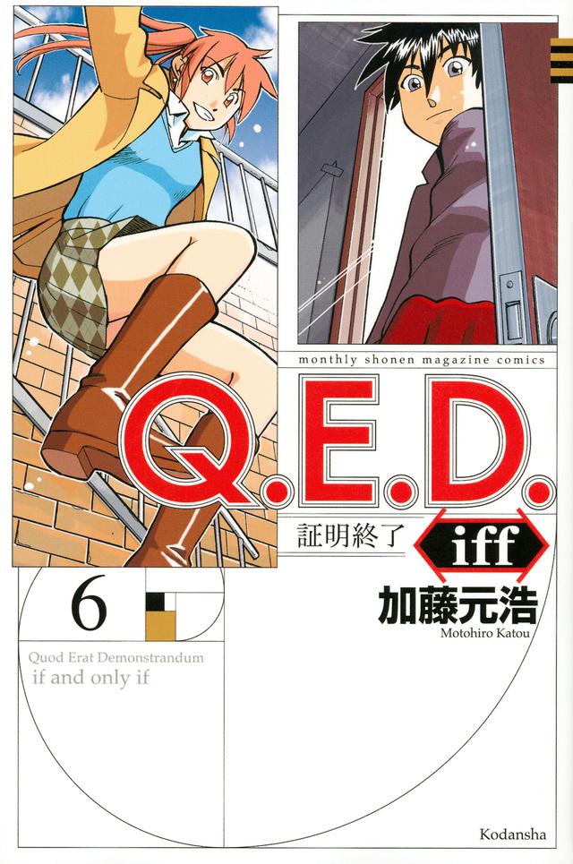 Q.E.D.iff−証明終了− 6巻
