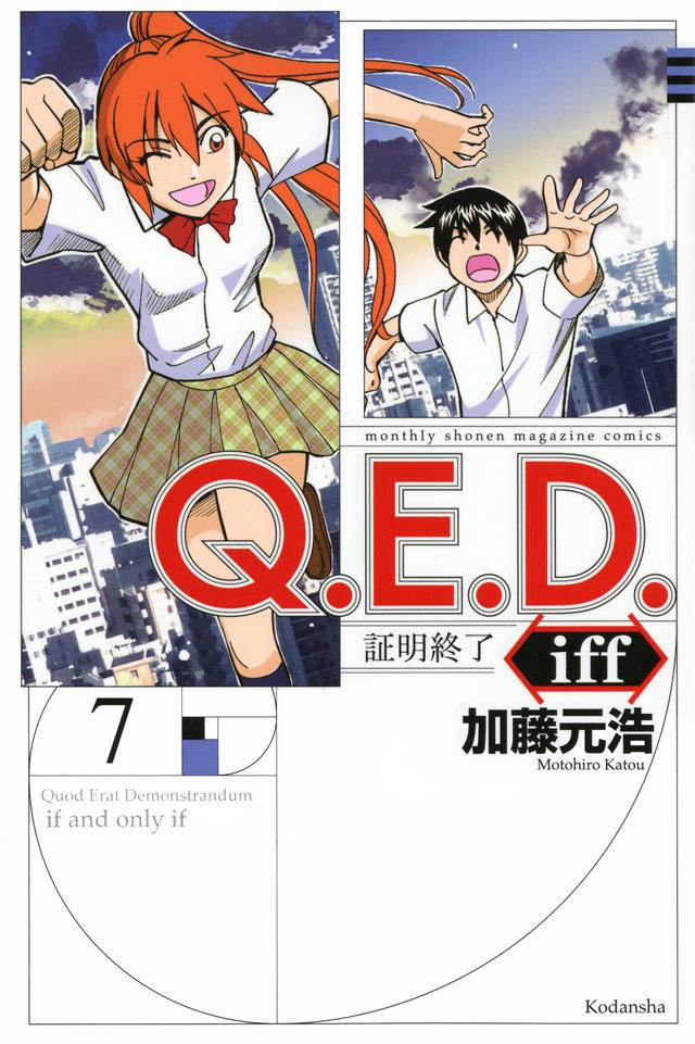 Q.E.D.iff−証明終了− 7巻