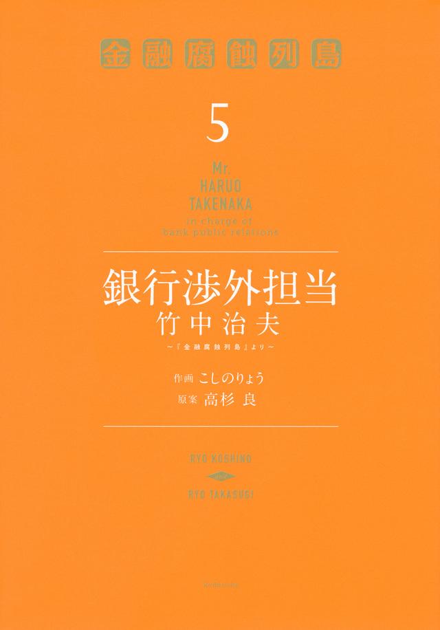 銀行渉外担当竹中治夫〜『金融腐蝕列島』より〜 5巻