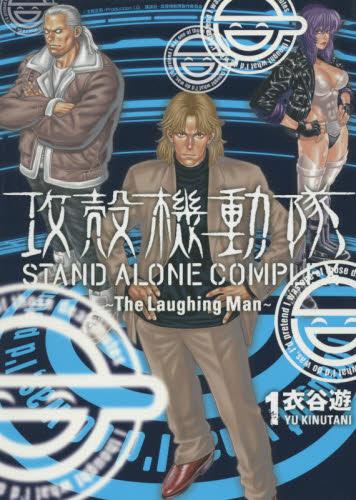 攻殻機動隊 STAND ALONE COMPLEX 〜The Laughing Man〜 1巻