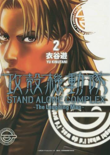 攻殻機動隊 STAND ALONE COMPLEX 〜The Laughing Man〜 2巻
