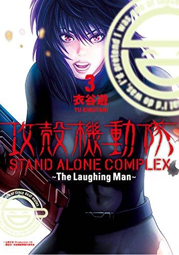 攻殻機動隊 STAND ALONE COMPLEX 〜The Laughing Man〜 3巻