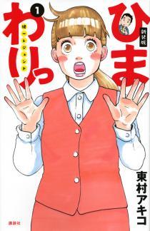 新装版 ひまわりっ〜健一レジェンド 1巻