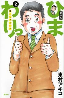 新装版 ひまわりっ〜健一レジェンド 2巻