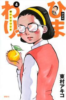 新装版 ひまわりっ〜健一レジェンド 4巻