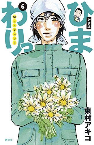 新装版 ひまわりっ〜健一レジェンド 6巻