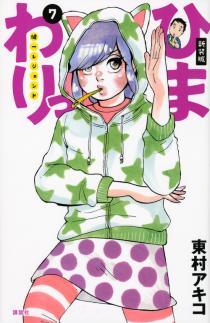 新装版 ひまわりっ〜健一レジェンド 7巻