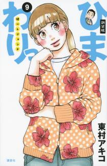 新装版 ひまわりっ〜健一レジェンド 9巻