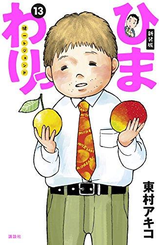 新装版 ひまわりっ〜健一レジェンド 13巻