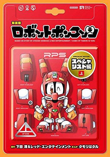 ロボットポンコッツ スペシャリスト編 [新装版] (上下巻 全巻) 1巻