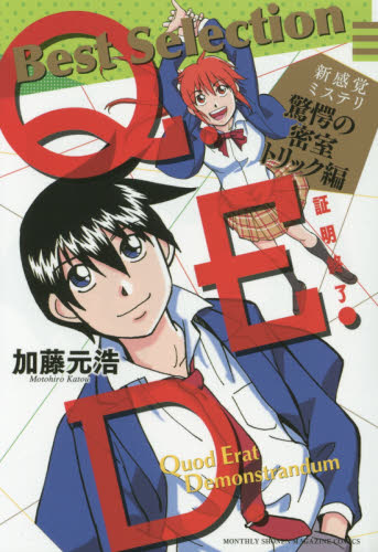 Q.E.D.-証明終了-Best Selection 2巻