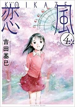 新装版 恋風 4巻