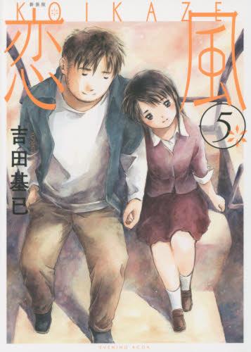 新装版 恋風 5巻