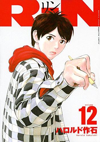 RiN 12巻