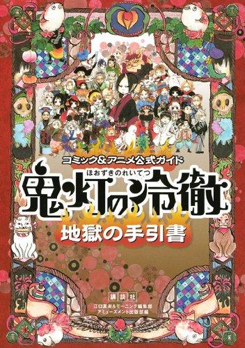 コミック&アニメ公式ガイド 鬼灯の冷徹 地獄の手引書 1巻