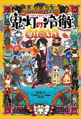 コミック&アニメ公式ガイド 鬼灯の冷徹 地獄の手引書 2巻