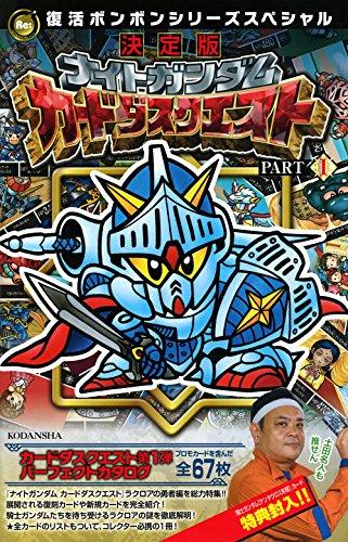 復活ボンボンシリーズスペシャル 決定版 ナイトガンダム カードダスクエスト 1巻