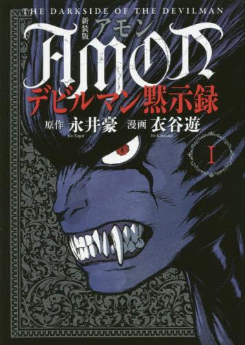 新装版 AMONデビルマン黙示録 1巻