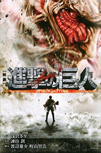 小説 映画 進撃の巨人 ATTACK ON TITAN 1巻