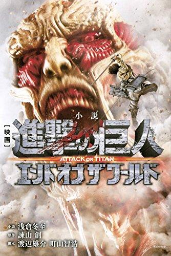 小説 映画 進撃の巨人 ATTACK ON TITAN 2巻