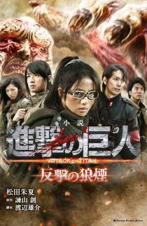 小説 映画 進撃の巨人 ATTACK ON TITAN 3巻