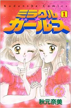 ミラクル☆ガールズ なかよし60周年記念版 1巻