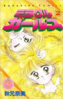 ミラクル☆ガールズ なかよし60周年記念版 2巻