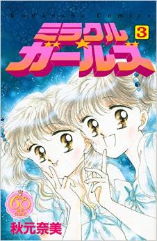 ミラクル☆ガールズ なかよし60周年記念版 3巻