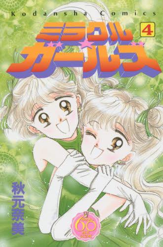 ミラクル☆ガールズ なかよし60周年記念版 4巻