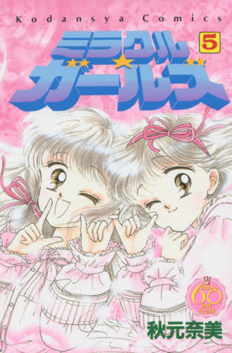ミラクル☆ガールズ なかよし60周年記念版 5巻
