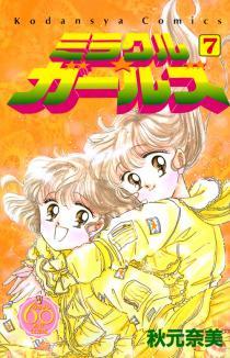 ミラクル☆ガールズ なかよし60周年記念版 7巻