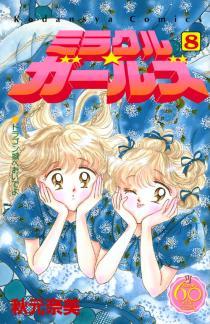 ミラクル☆ガールズ なかよし60周年記念版 8巻