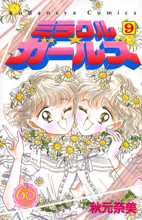 ミラクル☆ガールズ なかよし60周年記念版 9巻