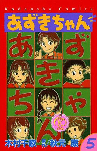 あずきちゃん なかよし60周年記念版 5巻