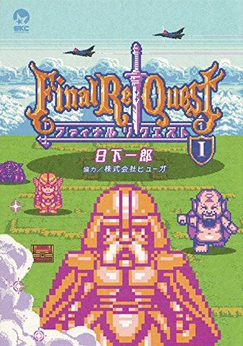 Final Re:Quest ファイナルリクエスト 1巻