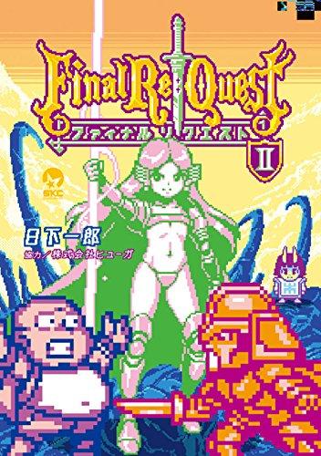 Final Re:Quest ファイナルリクエスト 2巻