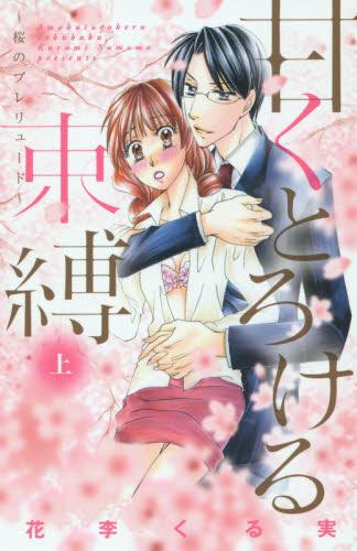 甘くとろける束縛 〜桜のプレリュード〜 1巻