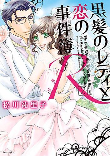 黒髪のレディと恋の事件簿R 2巻