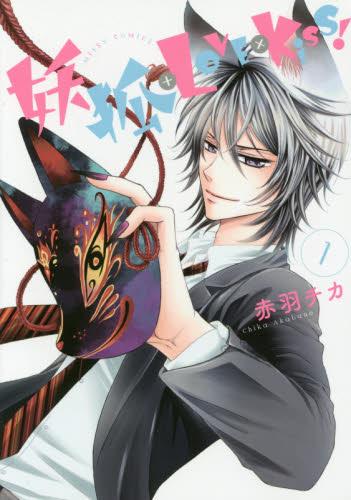 妖狐+LOVE×Kiss! 1巻