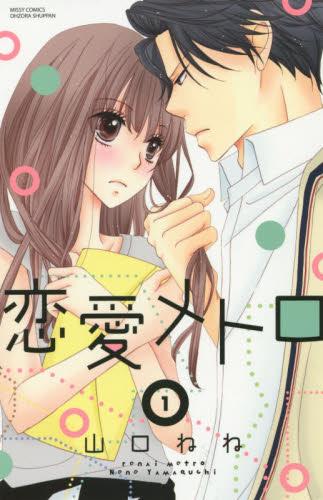 恋愛メトロ 1巻