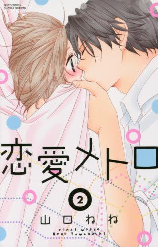 恋愛メトロ 2巻