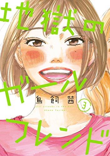 地獄のガールフレンド 3巻