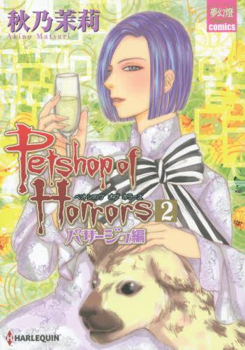 Petshop of Horrors パサージュ編 2巻