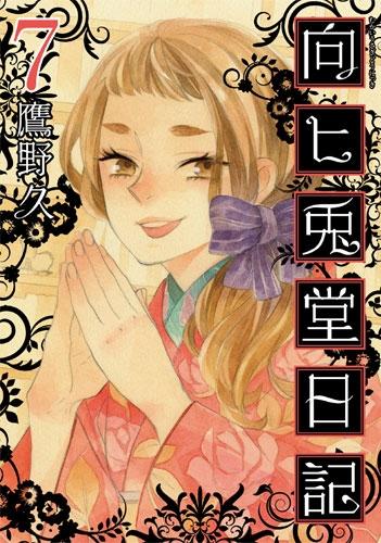 向ヒ兎堂日記 7巻