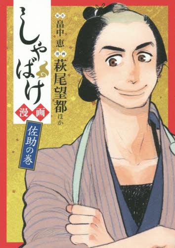 しゃばけ漫画 2巻