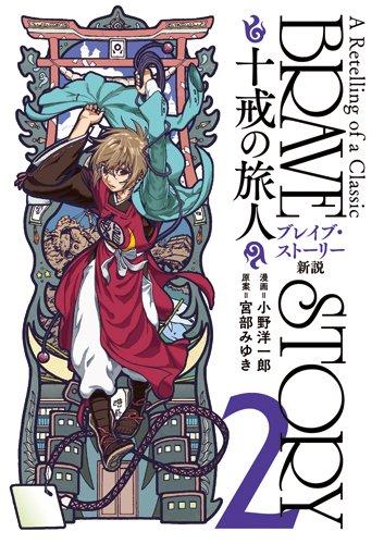 ブレイブ・ストーリー新説 〜十戒の旅人〜 2巻