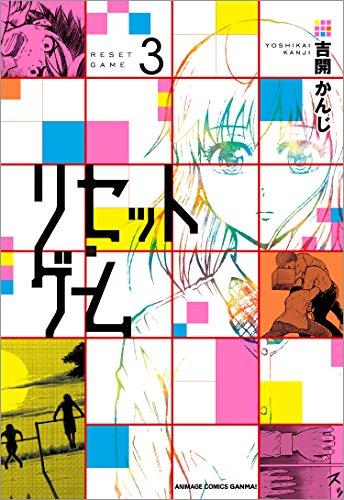 リセット・ゲーム 3巻