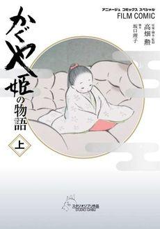 かぐや姫の物語 1巻