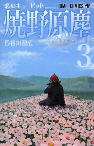 恋のキューピッド焼野原塵 3巻